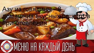 Азу из говядины 8 домашних вкусных рецептов приготовления