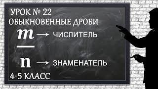 Изучаем математику с нуля / Урок № 22 / Обыкновенные дроби