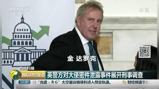 [国际财经报道]热点扫描 英警方对大使密件泄露事件展开刑事调查| CCTV财经