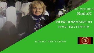 Информационная встреча Редекс 05 05 17