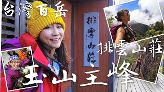 台灣百岳-攻頂台灣第一高峰玉山主峰的前哨站-開箱排雲山莊