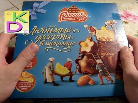 Необычный дизайн коробки конфет. И очень вкусные конфеты..