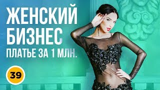 Женский бизнес. Платье за 1 млн. руб. Бизнес идеи для женин. Бизнесвумен 6+