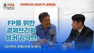 [이해웅의 보스다] FP를 위한 경제브리핑 앵커, 김낙현
