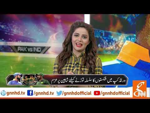 World Cup 2019 | Special Transmission | Kamran Akmal | Neelam Aslam | GNN | 15 June 2019