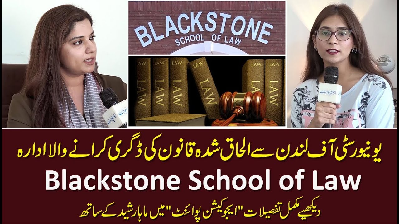 A visit to ''Blackstone School of Law'' - watch in ''Education Point'' with  Maha Rasheed