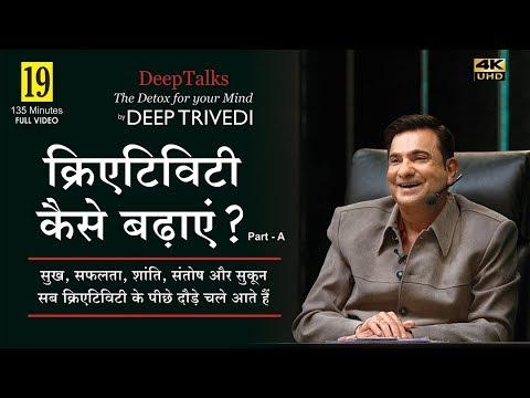 क्रिएटिविटी Creativity -PART-A (Full Video in Hindi)