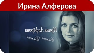 Ирина Алферова использовала Александра Серова ради мести Абдулову