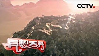 《异想天开》 20191021 海龙囤考古记|CCTV少儿