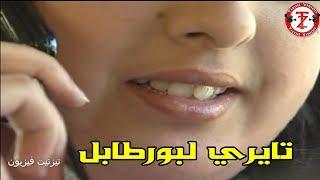 الفيلم الرائع يستحق المشاهدة ( تايري لبورطابل )   Film amazigh Tayri Lpourtabl
