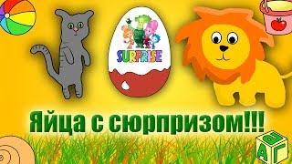 Львёнок и Котёнок открывают яйца с сюрпризом - Мультики Для Детей