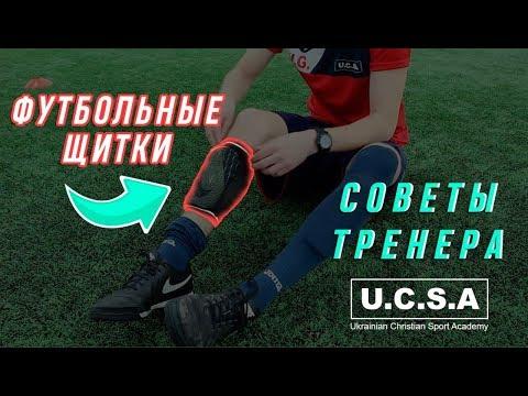 Футбольная защита || Выбор ФУТБОЛЬНЫХ щитков || РАЗМЕР и МАТЕРИАЛ || Советы от ТРЕНЕРА