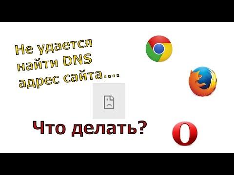 Не удается найти DNS адрес сервера - не работает DNS, браузер не открывает сайт