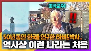 미국 명문대 하버드 박사가 한국에 직접 두발로 찾아온 …