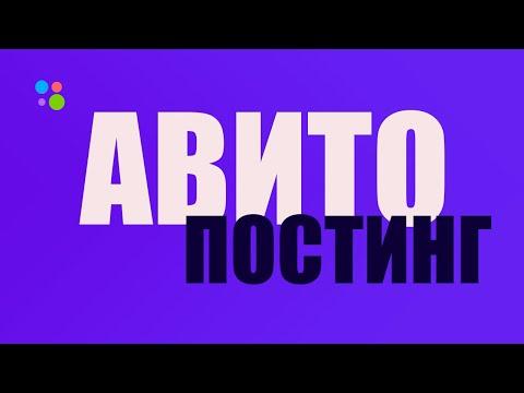ПОСТИНГ НА АВИТО - Программа для постинга