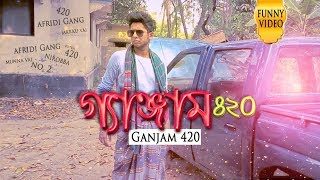 Bangla Funny Video 2018 | Ganjam 420 | Tawhid Afridi | গেঞ্জাম |