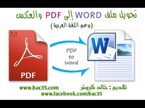 تحويل ملف Pdf إلى Word والعكس بدون برامج و بالبرامج وأونلاين