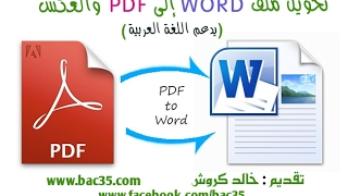 تحويل ملف PDF إلى WORD والعكس (بدون برامج , و بالبرامج , وأونلاين) PDF to Word