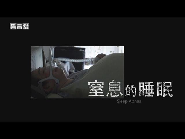 【民視異言堂】窒息的睡眠