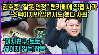 김호중, 팬카페에 직접 사과 '소액이지만 알면서도 했다…