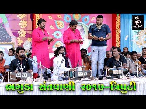 Kirtidan Gadhvi   Devraj Gadhvi   Dipak Hariyani   Mangaldham Bhaguda 2017   Jugalbandhi Santvani