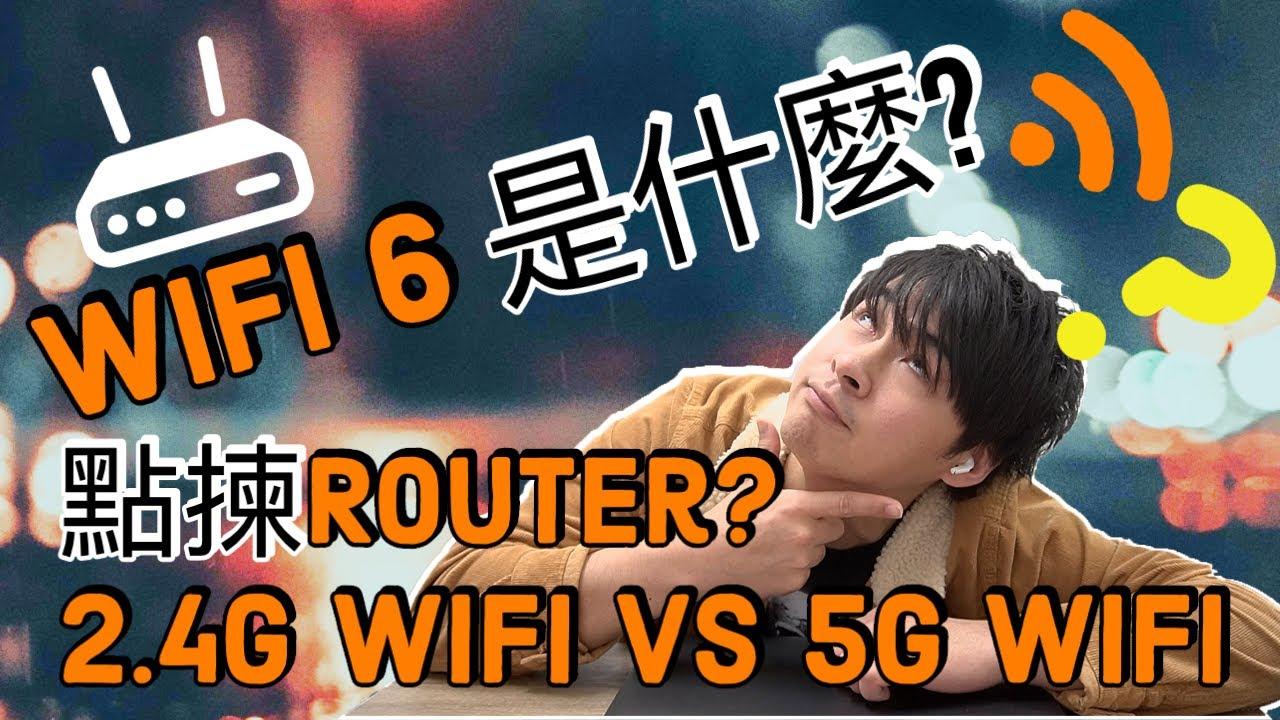 科技知識 | 2.4G ? 5G ? 什麼是 WiFi6 ? 路由器選購指南 | WiFi 6路由器 | WiFi 6 是什麼 | wifi 6 是什么 - YouTube