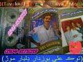 Urs Chandio Old Vol 375 Songs Hi Hi Dil Sare Wai Tavak Ali Bozdar