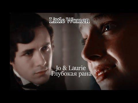 Маленькие женщины ✘Jo & Laurie ► Глубокая рана
