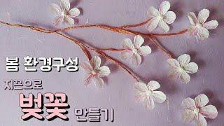 지끈으로 쉬운 벚꽃나무 만들기 어린이집 유치원  봄 환…
