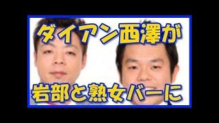 チャンネル登録はこちら→ダイアン西澤がミサイルマン岩部と熟女バーに ...