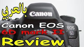 كاميرا فل فريم تقدر تعتمد عليها Canon EOS 6D mark II Review