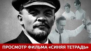 """Аннотация к советскому фильму """"Синяя тетрадь"""" и ответы на вопросы после просмотра"""