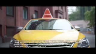 Яндекс Такси  Стоит только вызвать.(Быстрый заказ такси через приложение. Попробуйте Яндекс. Такси для Android и iPhone. Предложения для городов Санкт..., 2016-01-23T08:25:35.000Z)