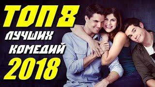 ТОП 8 ЛУЧШИХ КОМЕДИЙ 2018 ГОДА | КиноСоветник