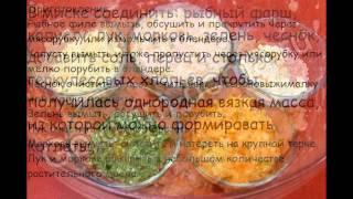 Холодные закуски рыбные:Рыбно-овощные котлеты