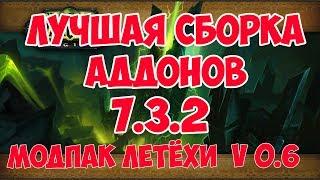 Лучшие аддоны для WOW 7.3.2 Модпак Летёхи v0.06