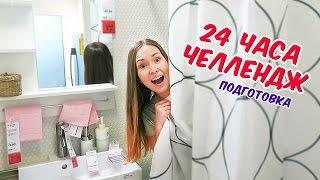 24 ЧАСА ЧЕЛЛЕНДЖ В IKEA! РАЗВЕДКА!