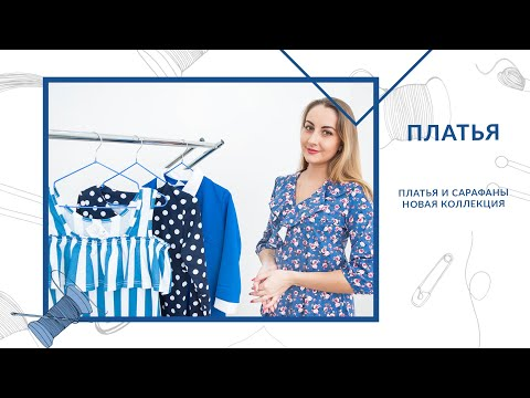 Платья и сарафаны | Интернет-магазин Вселенная Текстиля