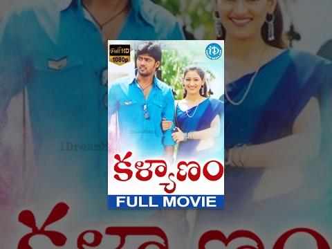 Kalyanam Full Movie | Chandu, Jyosna | Murali Krishna | Kanakesh Rathod