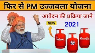 Pradhan mantri Ujjwala Yojna 2021 | Free GAS Connection pm ujjwala yojna |प्रधानमंत्री उज्जवला योजना