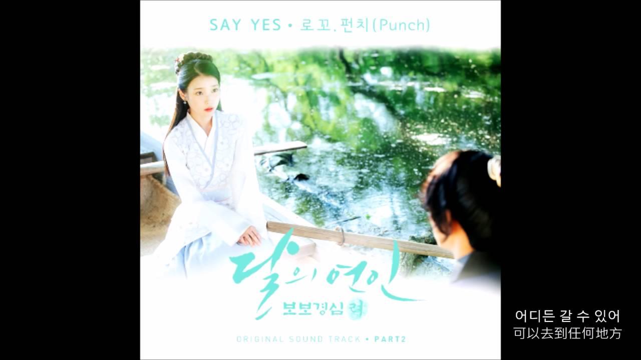 [月之戀人-步步驚心:麗 ost Part.2]  Loco & Punch - Say Yes