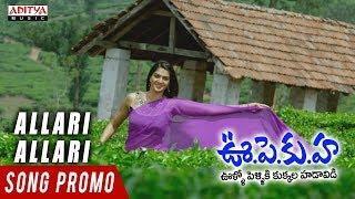 Allari Allari Manasu Promo Song | U PE KU HA Movie | Rajendra Prasad | Bhrammanandam | Nidhi Prasad