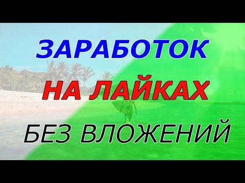 Заработок на лайках: 3-10 рублей за один лайк или репост