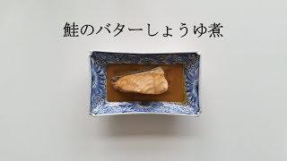 鮭のバターしょうゆ煮