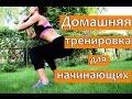 Интервальная тренировка для начинающих ФИТНЕС ДОМА mp3