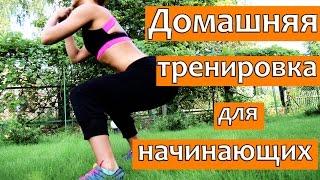 Интервальная тренировка для начинающих| ФИТНЕС ДОМА!
