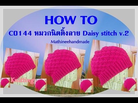 How to C0144 Knitting hat / หมวกนิตติ้งลาย Daisy stitch flower v.2 _ Mathineehandmade