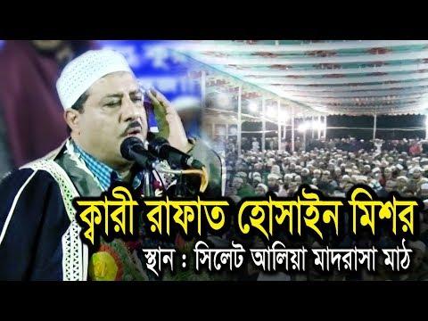 Beautiful Quran Recitation | Shaikh Qari Rafat Hussain Ali Yousuf Mishor
