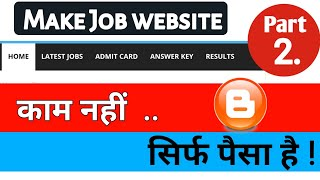How to create job website on blogger part 2