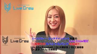 2018年12月28日開催 Ace Crew Entertainment Presents 「Live Crew」 夏芽から動画メッセージが到着! ---------- □タイトル:Ace Crew Entertainment Presents 「Live.
